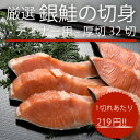 厳選【銀鮭の切身ディナー用】厚切32切れ(合計約3.2kg)ー送料無料ー