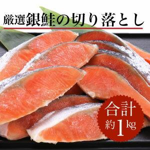 【期間・数量限定値引きSALE中】厳選【銀鮭の切り落とし】合計1kg 送料無料