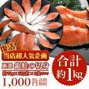 【銀鮭の切り落とし】(合計約1kg)ー送料無料ー