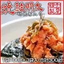 焼鮭明太-切昆布入り- 送料無料