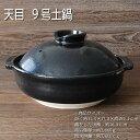 天目 9号土鍋 /3〜4人用鍋 直火用 黒 万古焼 日本製/