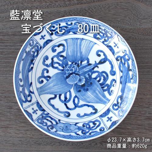 宝づくし 80皿 / 藍凛堂 リム 大皿 盛り皿 美濃焼(岐阜県) /