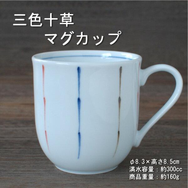 三色十草 マグカップ 【 マグ カップ 軽量マグ うすかる ミルク マイカップ 十草柄 美濃焼 日本製 】