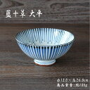 藍十草 飯碗(大平) / ご飯茶碗 大平 大きいサイズ 美濃焼(岐阜県) /