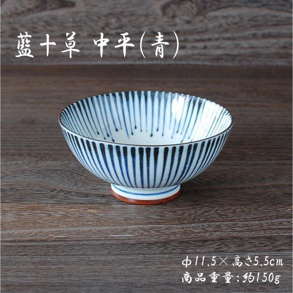 藍十草 飯碗(青)(中平) / ご飯茶碗 中平 ...の商品画像