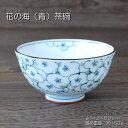 花の海(青)茶碗