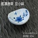 藍凛唐草 豆小鉢 藍凛堂