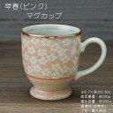 早春(ピンク) 高台マグカップ /食器 マイカップ 土物 陶器 美濃焼(岐阜県)/
