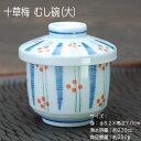 十草梅 茶碗蒸し(大) / むし碗 蓋物 十草柄 デザートカップ 美濃焼(岐阜県) /