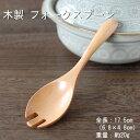 木製 フォークスプーン / アウトレット 在庫処分品 在庫限り 土鍋 中国製 /
