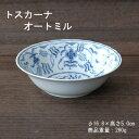 トスカーナ 6 1/2 オートミル【 ボール デザーチ アイス オートミル ブルー 藍 洋 器 陶器
