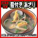 冷凍 殻付 あさり 500g アサリ 最安値 ボイル 生食 ...