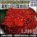 北海道加工 銀鮭 いくら醤油漬け 250g 冷凍 数量限定 ...