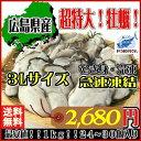 【カキ3L】 最安値! 送料無料! ランキング1位 広島県産!希少!超大粒 3L 牡蠣
