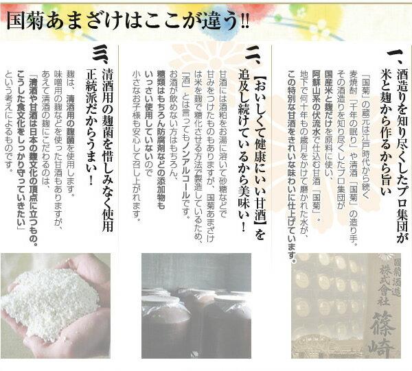 【国菊 米麹の甘酒シリーズ累計46,361本突...の紹介画像3