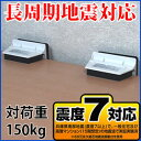 不動王T型固定式(FFT-009)対応重量1箱(2個):約150kg