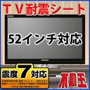【訳あり】 在庫処分 不動王 スーパー薄型テレビ用耐震シート(FFT-010)耐荷重(1セット:10