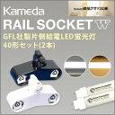 【カメダデンキ】【Kameda RAIL SOCKET】 カメダレールソケット照明器具(2灯用)+【GFL直管片側給電40w形LED蛍光灯(2本)】セット