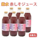 紫水(赤しそジュース) 1000ml 6本【送料無料】【赤紫蘇】【産地直送・代引き不可】【のし対応可】