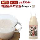 米麹の甘酒 無添加 糀屋藤平の甘酒 720ml×6本 契約農家秋田県あきたこまち100%使用