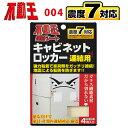 不動王連結シート(FFT-004)【震度7の地震対策 】【2...