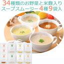 スープスムージー4種(エビとトマト、かぼちゃ、白ネギと生姜、...