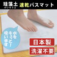 【日本製】足乾くバスマット 珪藻土マット 吸収力バツグン!洗濯不要!珪藻土の自然の力を利用!