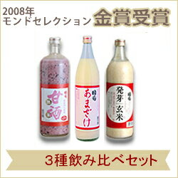 モンドセレクション金賞受賞本気の甘酒「国菊甘酒」