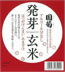 【国菊 米麹の甘酒シリーズ累計46,361本突...の紹介画像2