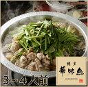 【国産】博多華味鳥 もつ鍋セット3〜4人前【トリゼンフーズ】...