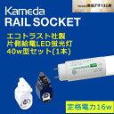 【カメダデンキ】【Kameda RAIL SOCKET】 カメダレールソケット照明器具(1灯用)+【エコトラスト社製直管片側給電40w形LED蛍光灯(1本)】セット