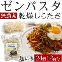 zenpasta(ゼンパスタ) 伊豆河童の乾燥しらたき ゼンパスタ  ダイエットこんにゃく麺 約12食 1袋(25g×6個)入り×4袋※スープは付きま..