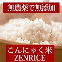 zenrice(ゼンライス) 乾燥こんにゃく米ご飯 1袋(80g×6個) 2袋セット(北海道、沖縄へは別途送料かかります)