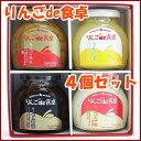 りんごde食卓4個セット(りんご味噌・りん ご醤油・りんごバター・りんごマヨタイプ)