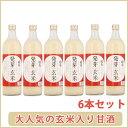 国菊 発芽玄米 甘酒 720ml 6本セット 甘酒 米麹 砂糖不使用 ノンアルコール【あまざけ・あまさけ・あま酒】