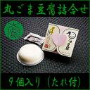 お歳暮のし対応可 丸ごま豆腐詰合せ 9個入り【大覚総本舗】