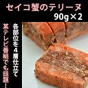 【お歳暮のし対応可】せいこ蟹のテリーヌ 100g×2【TVメディアでも話題】【国産のズワイガニのメスと琴引の塩を使用】【セイコ蟹】