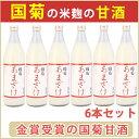 国菊 甘酒 900ml 6本セット甘酒 米麹 砂糖不使用 ノンアルコール【あまざけ・あまさけ・あま酒】