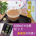讃岐もち麦ダイシモチ 五岳の譽 焙煎甘酒 500ml×6本セット米麹 あまざけ 砂糖不使用 ノンアルコール