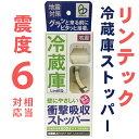 リンテック 冷蔵庫ストッパー LH-901NP(2本1組)【...