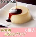 【28日9:59まで5倍】烏骨鶏王妃のプリン6個セット【烏骨...