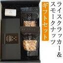 cracker-nutsgift