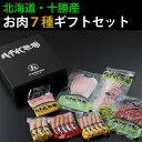 北海道十勝 八千代牧場 お肉7種ギフトセット(ウインナー・ハ...