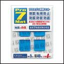 (家具転倒防止 地震対策グッズ)【Pro7/プロセブン】P-N30L プロセブン耐震マット【花瓶・美