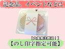 紅白大福餅2個入り  商品規格 1パック 65g2個熨斗(のし)付きお買い上げ「税込5,000