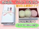 紅白大福餅3個入り  商品規格 1パック 65g3個熨斗(のし)付きお買い上げ「税込5,000円以上」送料無料  消費期限:4日(出荷日を含む)