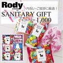 30日(水)到着可★【出産祝い・内祝い・ご挨拶】rody ロディ サニタリーギフトセット 1,000