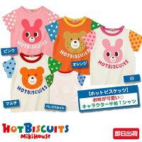 【ホットビスケッツ】お袖が可愛い☆キャラクター半袖Tシャツ