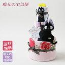 24日(土)到着可★おむつケーキ 出産祝い 名入れ スタジオジブリ 二馬力 魔女の宅急便 ジジ 3段