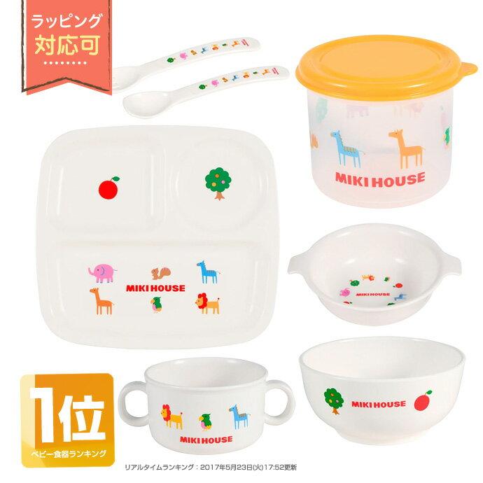 15日(金)到着可ベビー食器セット出産祝いミキハウスプチアニマルベビー食器セット/プレゼント/ギフト